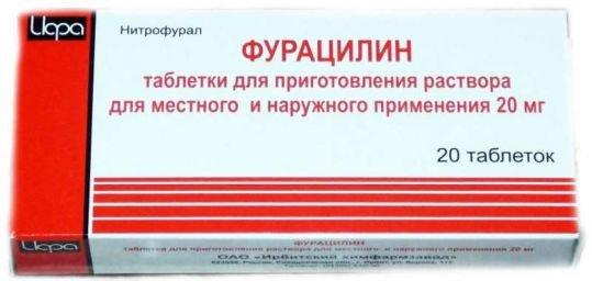 Купить Фурацилин таб для приготовления раствора для местн. и наруж.применения 20мг 20 шт ирбитский хфз (нитрофурал) по выгодной цене в ближайшей аптеке. Цена, инструкция на лекарство, препарат